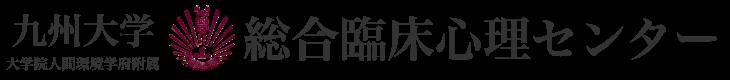 九州大学総合臨床心理センター